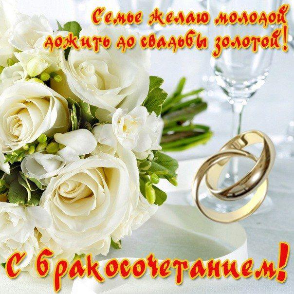 Поздравление со свадьбой от деток