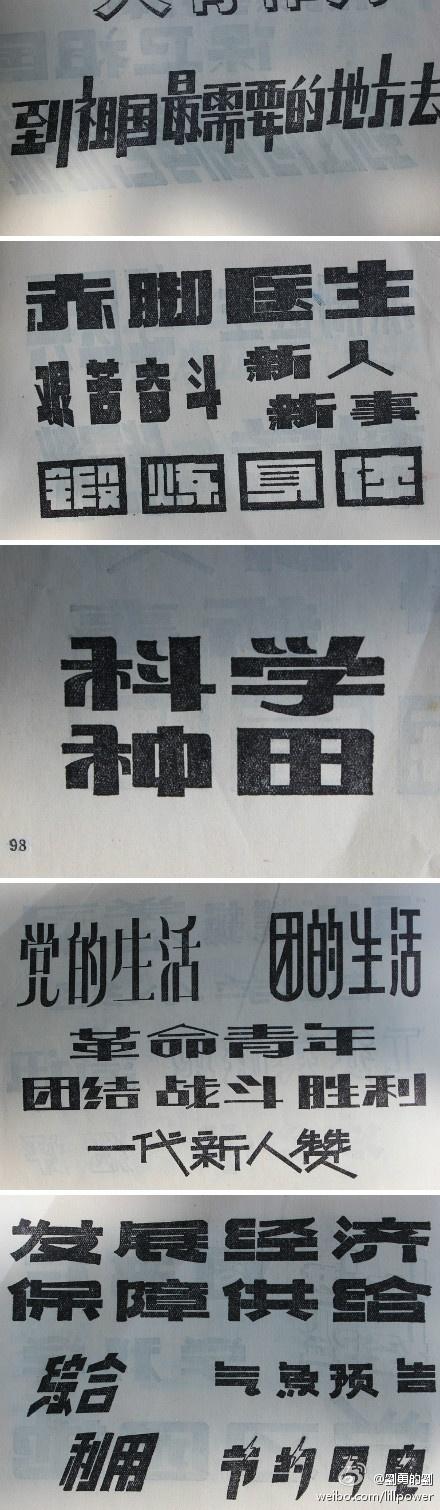 70年 代的美术字体设计(二)