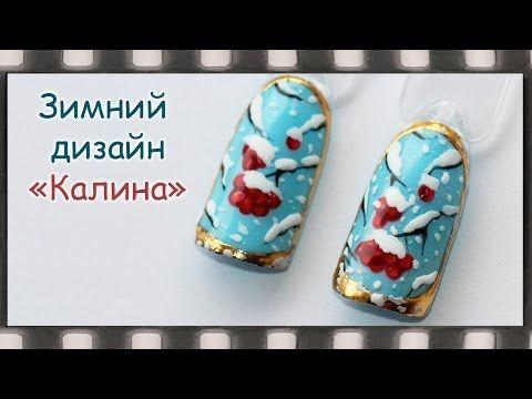 Зимний маникюр Калина. Новогодний дизайн гель лаком. Художественная роспись ногтей. Литье - YouTube