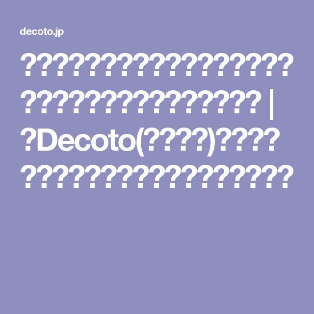 プチギフトもらって良かったもの・残念だったもの・印象に残ったもの | 【Decoto(デコット)】記念日や結婚式で人気のプチギフトが格安!