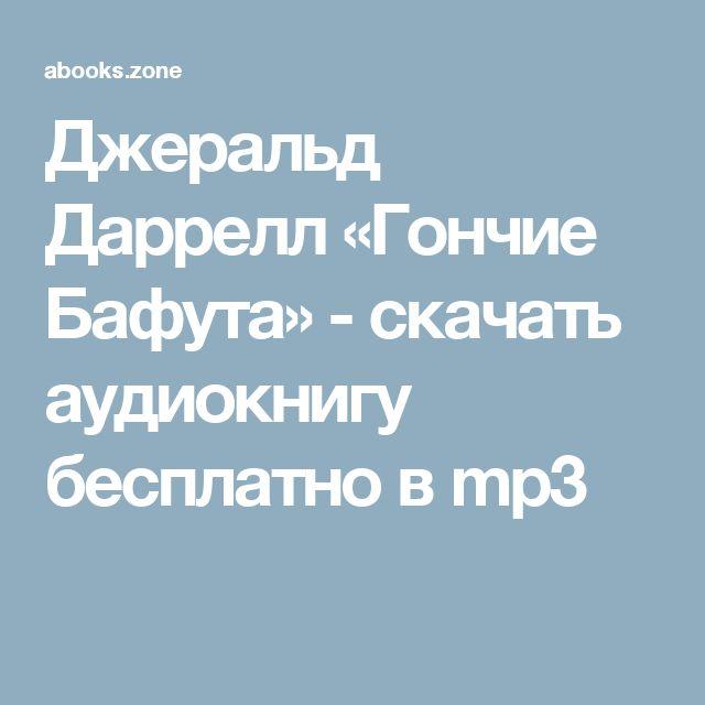 Джеральд Даррелл «Гончие Бафута» - скачать аудиокнигу бесплатно в mp3