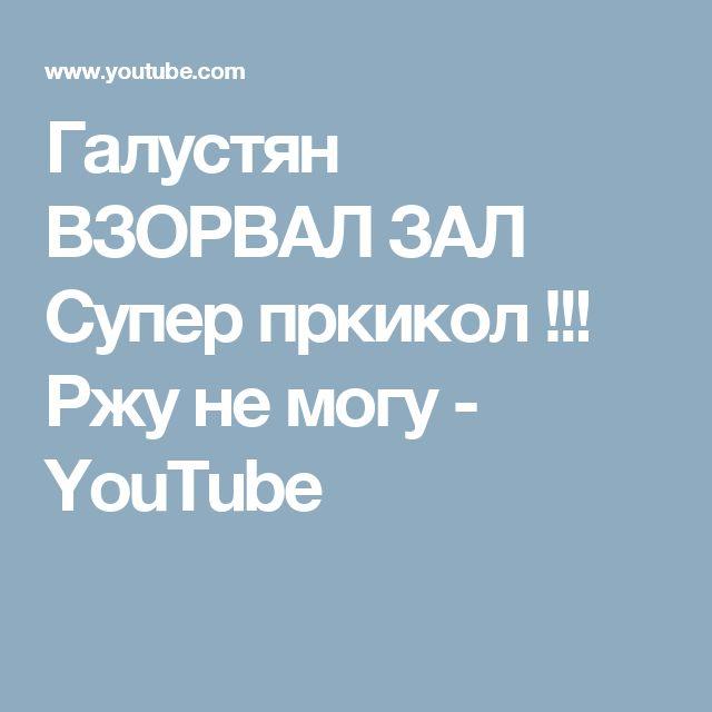 Галустян ВЗОРВАЛ ЗАЛ   Супер пркикол !!! Ржу не могу - YouTube