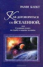 Как договориться со Вселенной, или О влиянии планет на судьбу и здоровье человека. Скачать бесплатно книгу автора Рами Блект.