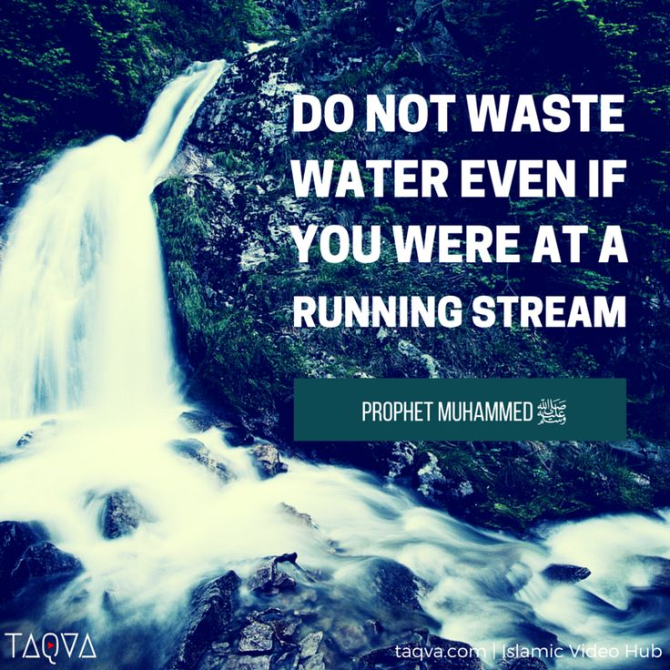 "#ProphetMuhammed said: ""Do not waste water even if you were at a running stream!"""