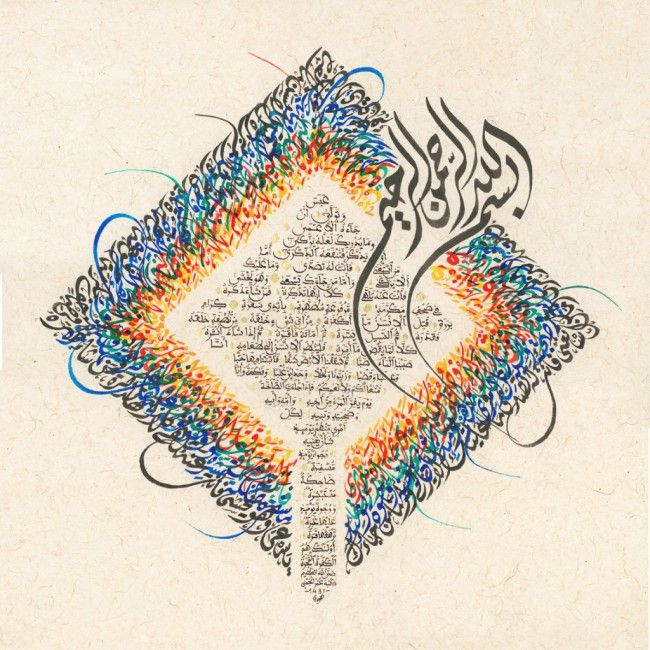 Beautiful Calligraphy of Surat 80 – Abasa
