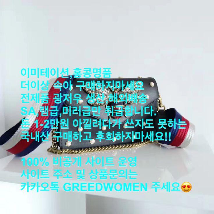 http://band.us/@greedwomen http://band.us/@greedwomen  이미테이션,광저우,홍콩명품 sa급,램급,최고급제품만 취급 이미테이션사입,광저우사입, 이미테이션도매,광저우도매 밀수급제품만 취급합니다.  http://band.us/@greedwomen http://band.us/@greedwomen  샤넬,루이비통,프라다,버버리,지방시 아크네스튜디오,구찌,에르메스 램급,sa급,까르띠에시계,까르띠에발롱블루,샤넬보이백,샤넬백팩,프라다가방, 루이비통백,에르메스켈리,태그호이어, iwc,전지현백,송윤아백,마크제이콥스,안나수이,에르메네질도 제냐 펜디,알마니,구찌,보스,버버리,돌체앤가바나,프라다,페라가뫄,랄프로렌 디올,에트로,셀린느,불가리,베르사체,불가리,발리,지방시,스왈로브스키,발렌티노 듀퐁,폴스미스,막스마라,에르메스,코치,겐죠,질샌더슨,랑방,몽블랑,오메가,롤렉스 피아젯,프랭크뮬러,iwc,콘스탄틴,파텍필립,태그호이어,입생로랑,발렌시아가,멀버리…