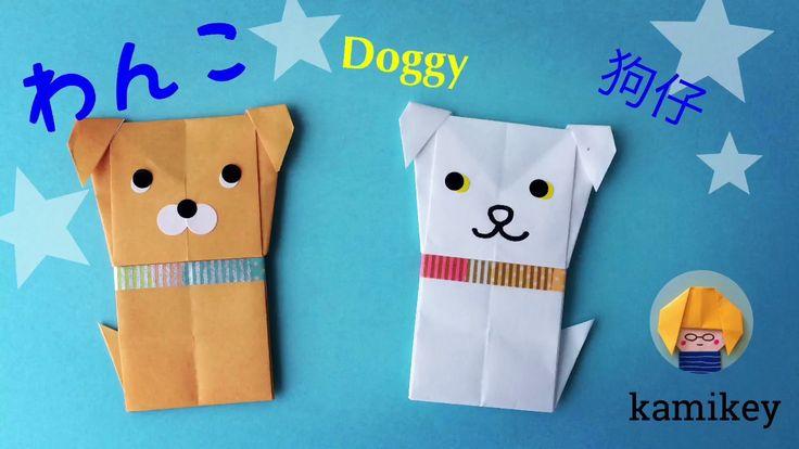 折り紙1枚で作る犬★わんこ Origami Doggy 狗仔