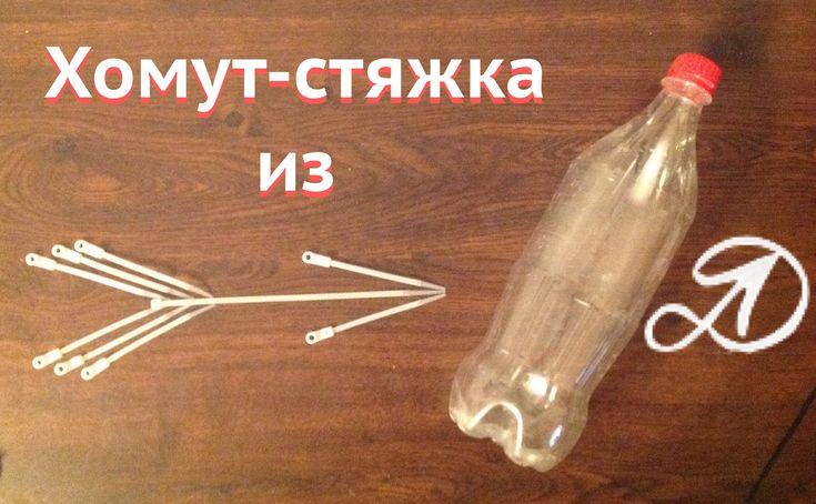 Как самому сделать хомут (стяжку) из пластиковой пэт бутылки своими руками в домашних условиях. Ссылки: http://ali.pub/smt7f - стяжки и хомуты http://ali.pub...
