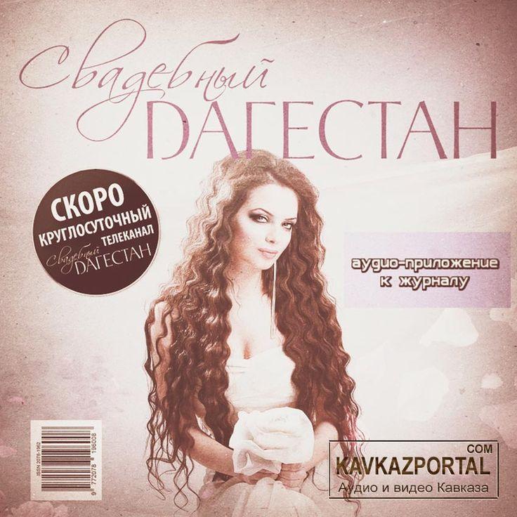 Свадебная армянская музыка mp3 скачать
