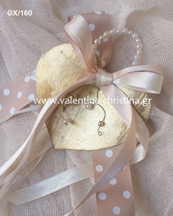 Mπομπονιέρες γάμου μεταλλική καρδιά κρεμαστή