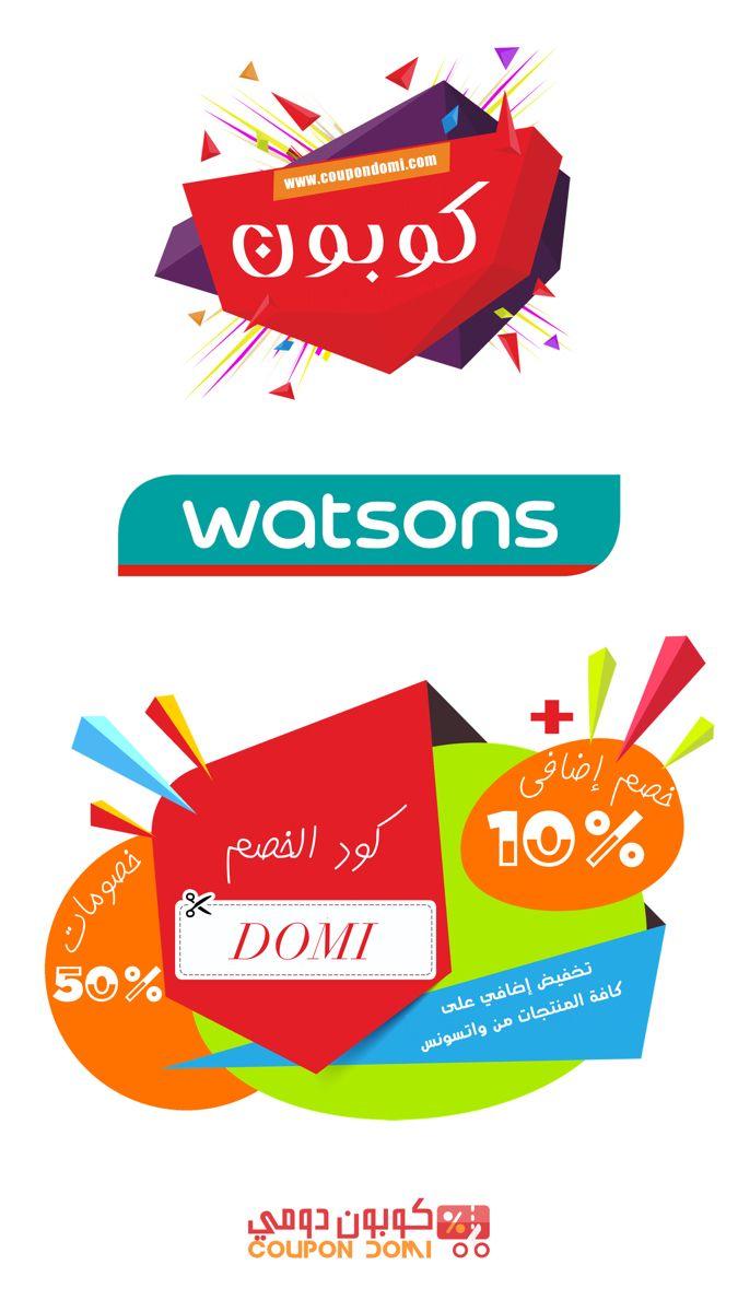 أحدث كوبون خصم واتسونس 10 على كافة المشتريات من Watsons 10 Things Patpat Personal Care