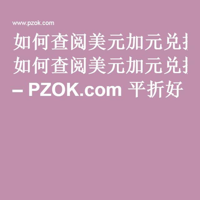 如何查阅美元加元兑换率历史纪录? – PZOK.com 平折好