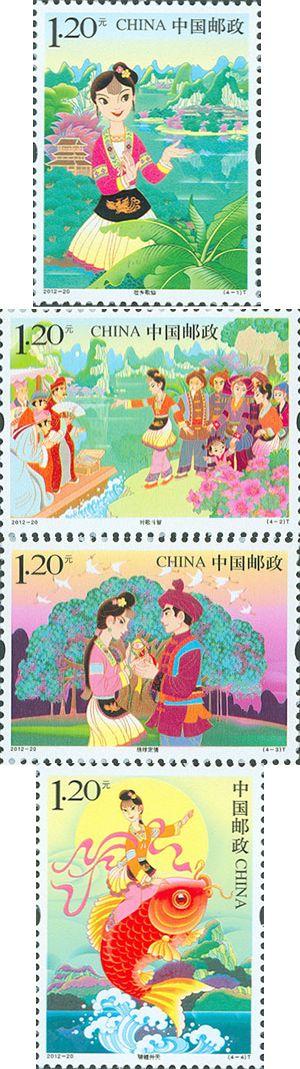 Chinese folklore stamp set