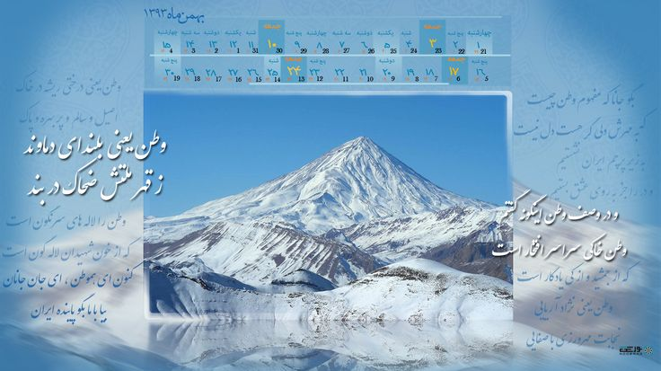 calender, Bahman, Damavand, Islamic art, Poetry