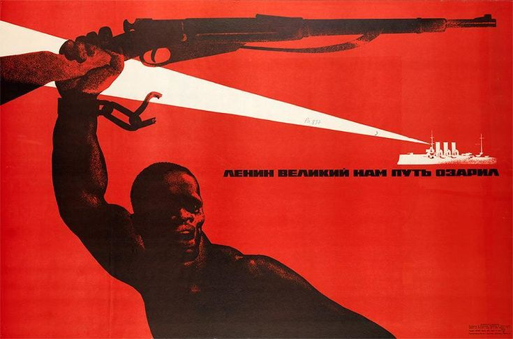 """The Great Lenin Illuminated Our Path"" pro-Angolan Independence poster, 1969, Soviet Union"