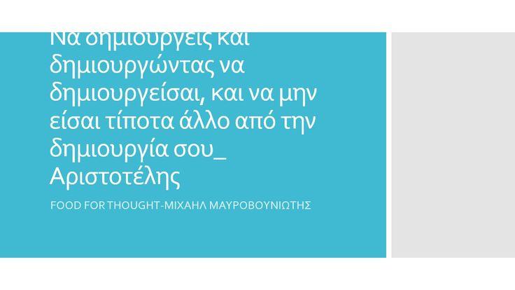 Η δημιουργία είναι η ύπαρξη σου http://freeyourelf.blogspot.gr/
