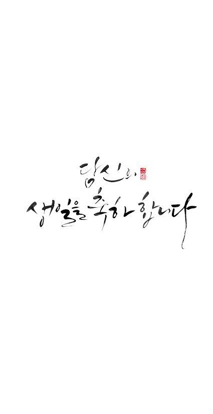 calligraphy_당신의 생일을 축하합니다