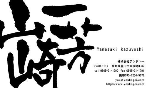 名刺 デザイン・名刺 製作・豆知識のご案内ブログ-筆文字名刺