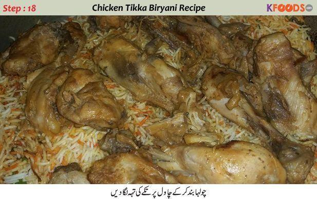 Recipe of chicken tikka biryani