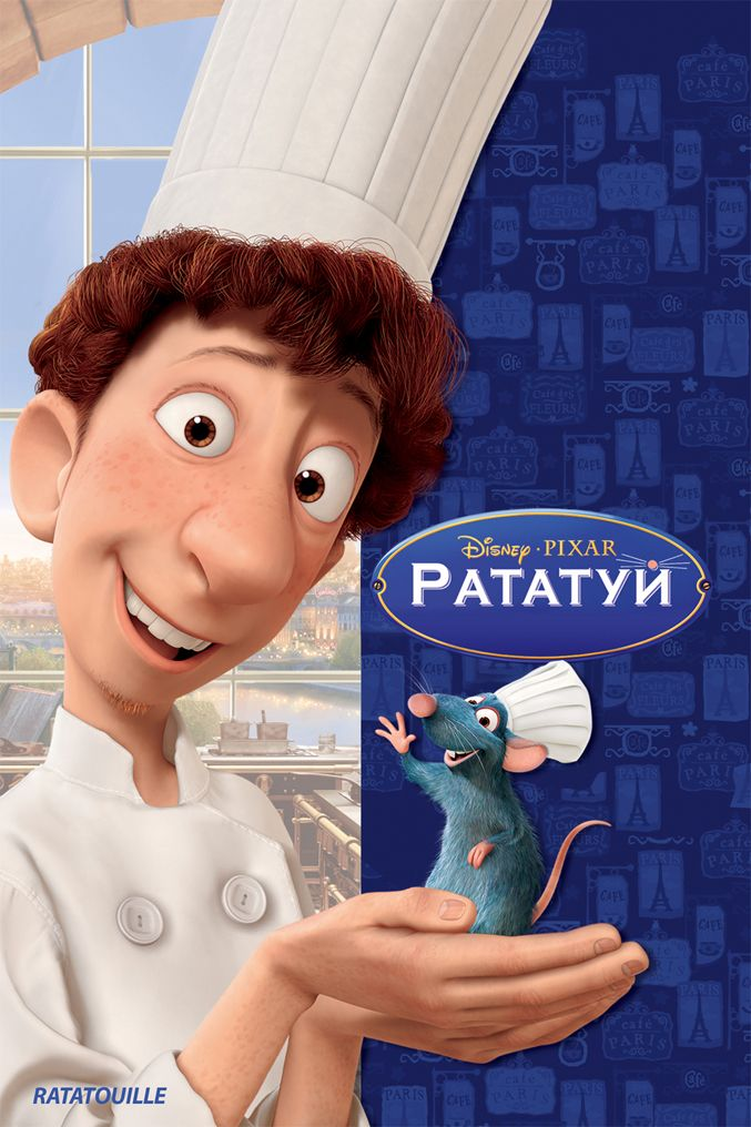 Disney Film Posters Like You've Never Seen Them Before | Ratatouille