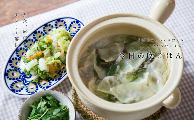 香味野菜のスープ水餃子