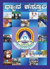 Dhyana Kasturi January issue