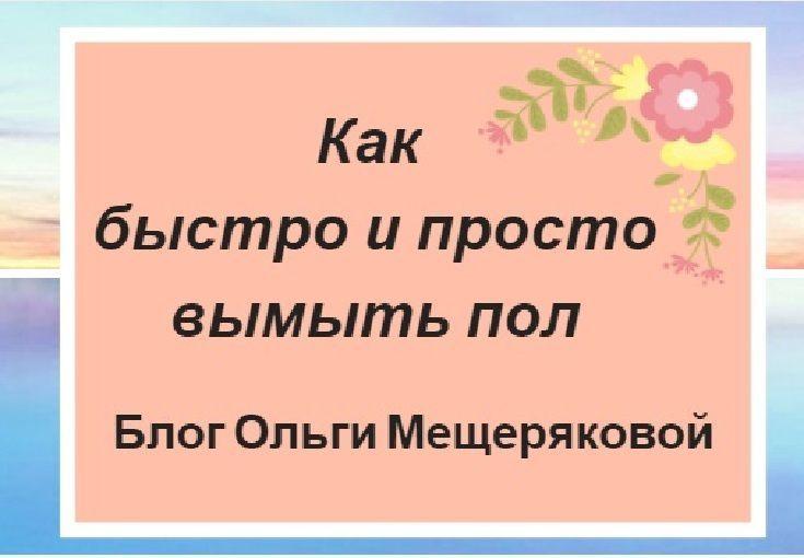 Как вымыть полы без проблем по системе флайледи: полезные советы на русском языке #флайледи #flylady