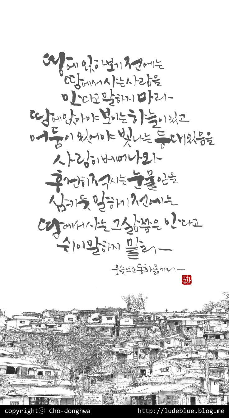 캘리그라피 아트웤 Calligraphy & illustration Copyrightⓒ Cho-donghwa email…