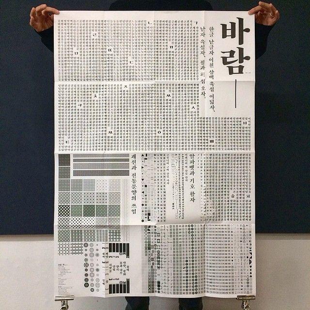 한글 폰트 바람.체 제작 프로젝트의 선물인 소개 책자 겸 포스터입니다. 약 3,350 여 글자를 한 눈에 볼 수 있습니다. 뒷면에는 바람.체에 대한 설명이 적혀있습니다.