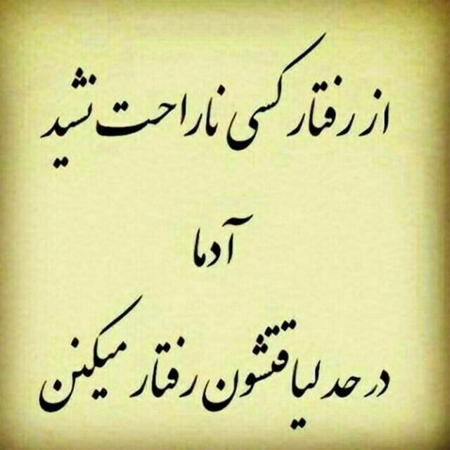 Pin By Amir Mohammadi On متون زیبا Afghan Quotes Persian Quotes Intelligence Quotes