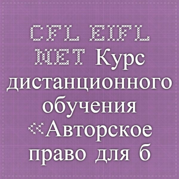 cfl.eifl.net Курс дистанционного обучения «Авторское право для библиотекарей»