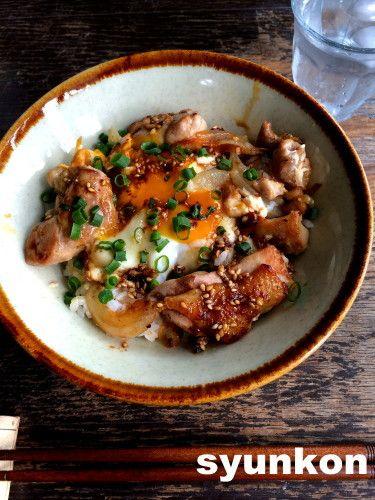 【簡単!!!カフェ丼】間違いない味。こんがり鶏玉丼 |山本ゆりオフィシャルブログ「含み笑いのカフェごはん『syunkon』」Powered by Ameba
