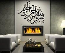 Mix Wholesale Order Islamic Muslim art , Bismillah , Islamic Calligraphy Islam Wall Sticker Art Decal Mural Vinyl Decals P865(China (Mainland))