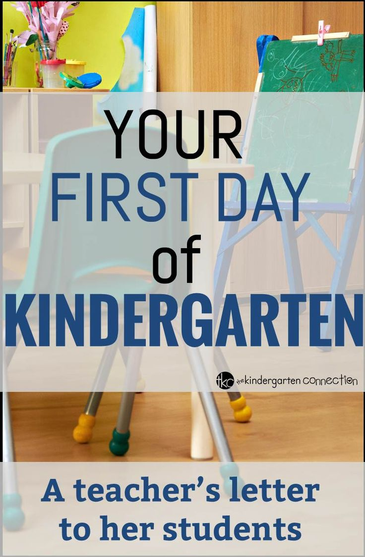 First Day of Kindergarten - A teacher's letter to her students: The Kindergarten Connection