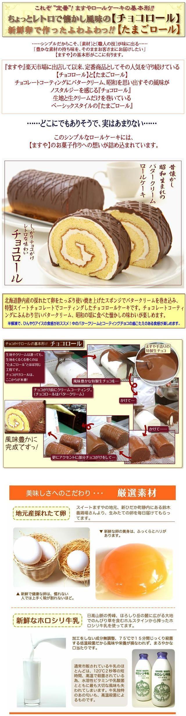 昭和に生まれた懐かしロールケーキ。昭和を感じるロールケーキ『チョコロール』バタークリームを使用楽天ランキング(スイーツ洋菓子-チョコロールケーキ部門)