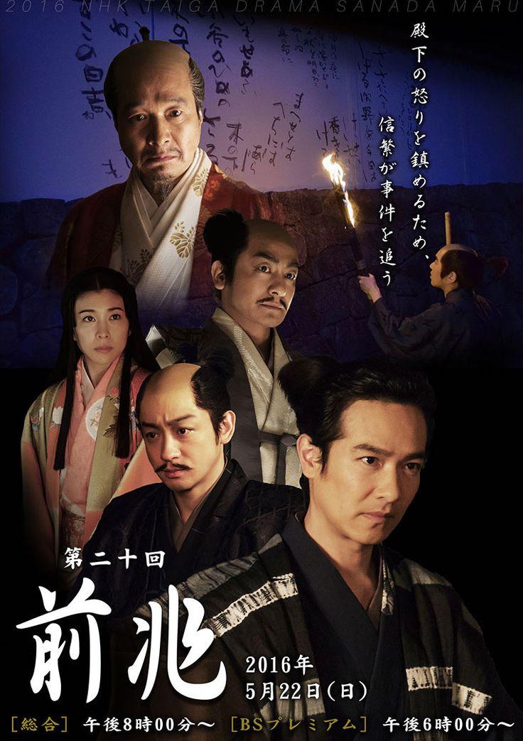 特製ポスター 第20回 「前兆」- NHK大河ドラマ『真田丸』 #真田丸