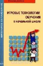 Педагогическая книга:: Учителям / Методика обучения. Методические пособия для учителей [Стр. 13]