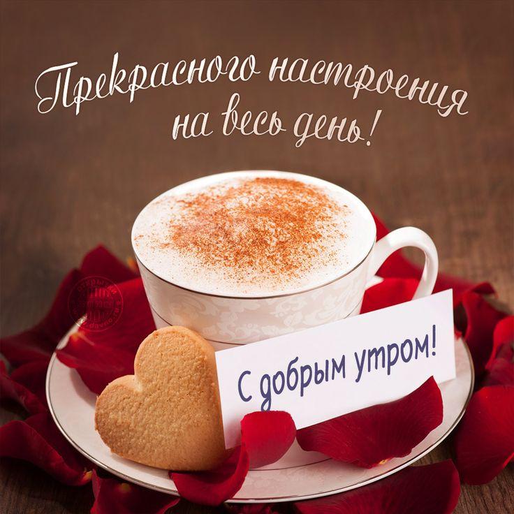 Прекрасного настроения на весь день! - открытка 11166 рубрики Доброе утро!