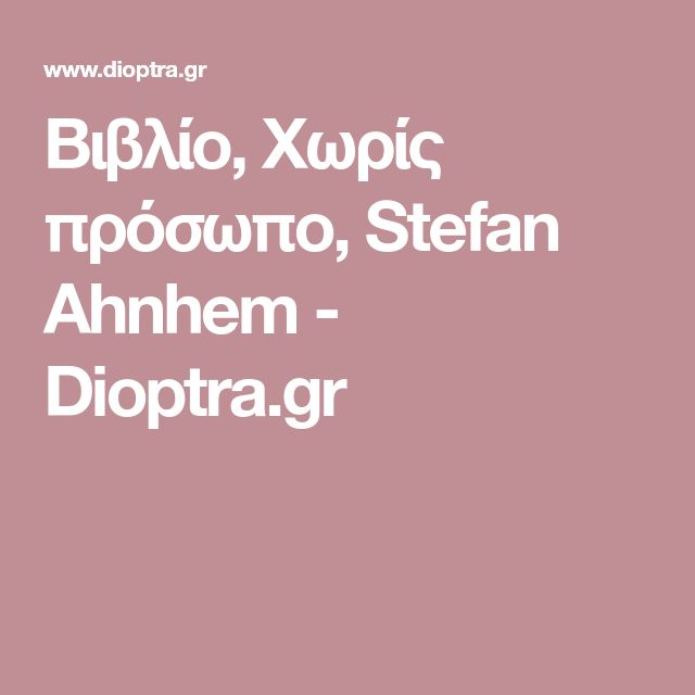 Βιβλίο, Χωρίς πρόσωπο, Stefan Ahnhem - Dioptra.gr