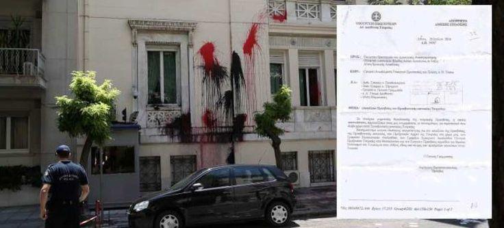 Ο Ρουβίκωνας ανέβασε στο διαδίκτυο απόρρητο έγγραφο του ΥΠΕΞ μετά την επίθεση στην τουρκική πρεσβεία