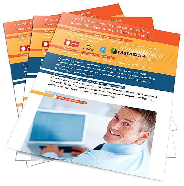 flyer design | Дизайн листовки