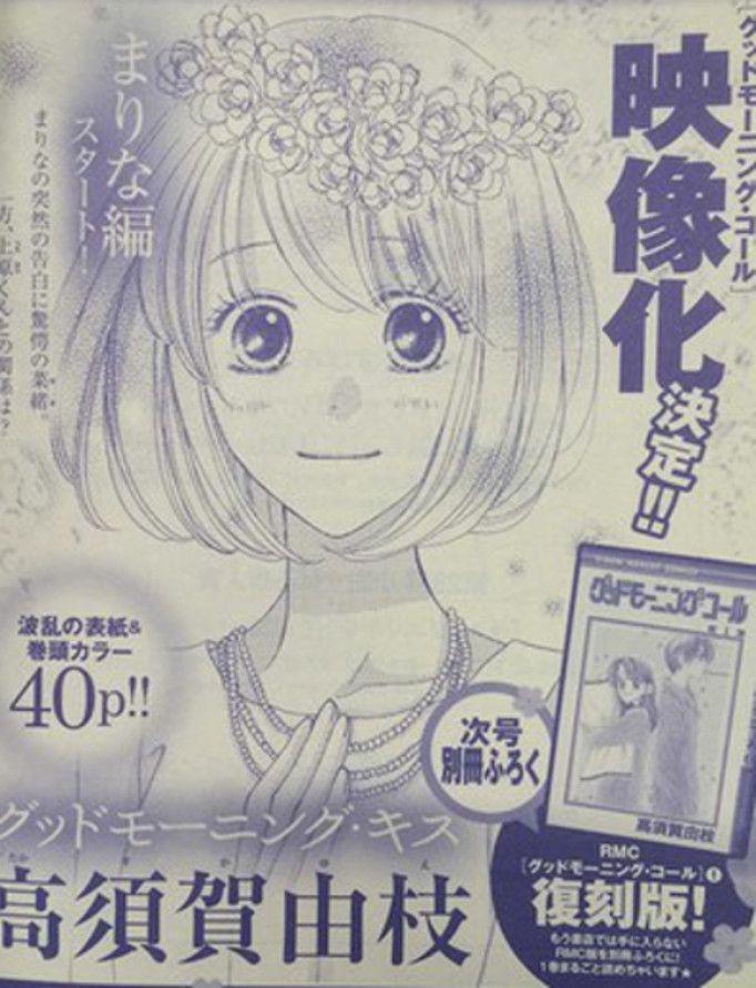 Good Morning Call - Manga bekommt Screen Adaption - http://sumikai.com/mangaanime/good-morning-call-manga-bekommt-screen-adaption-79466/