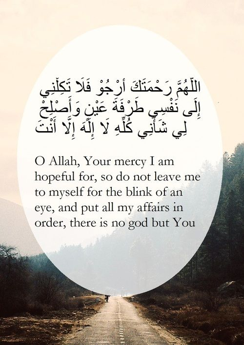 A beautiful Dua. (Abu Dawud)