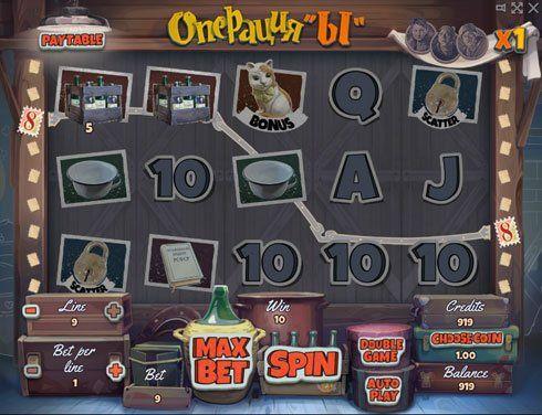 Казино Вулкан играть на реальные деньги Операция Ы. Поклонникам знаменитой комедийной картины Операция Ы компания разработчик EvoPlay дает шанс выиграть реальные деньги в онлайн казино Вулкан.