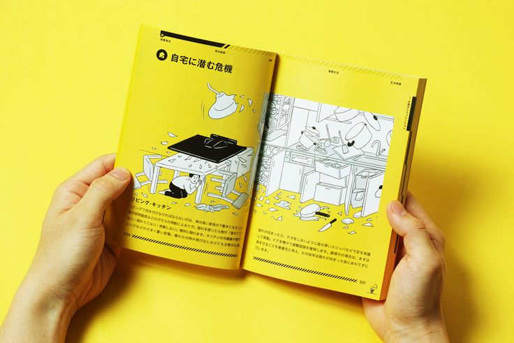 Graphic design by Japanese studio Nosigner for Tokyo Bosai, a disaster…