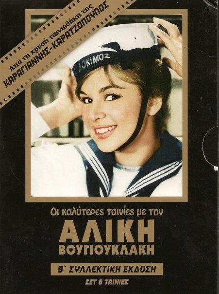 Aliki vougiouklaki film star & singer