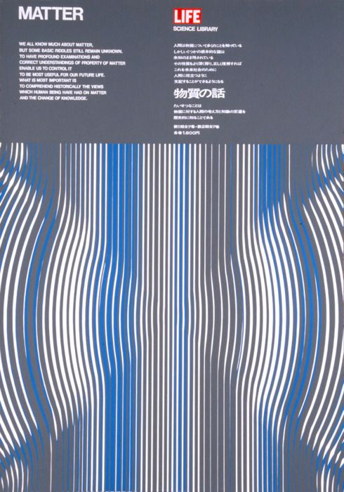 Japanese Poster: Matter. Kazumasa Nagai. 1966