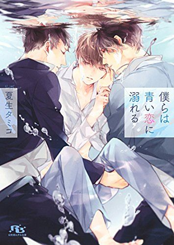 僕らは青い恋に溺れる (幻冬舎ルチル文庫)   夏生 タミコ http://www.amazon.co.jp/dp/4344834720/ref=cm_sw_r_pi_dp_GWySvb14GR24Y