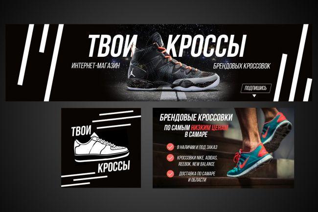 Оформление группы вконтакте 115 - kwork.ru