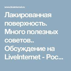 Лакированная поверхность. Много полезных советов.. Обсуждение на LiveInternet - Российский Сервис Онлайн-Дневников